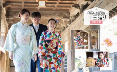 [PR]十三詣り衣裳レンタル開始のご案内