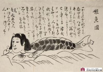 姫魚(ひめうお)とは?疫病封じとして広まった理由や歴史をご紹介
